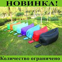 Лaмзaк надувной Матрас, мешок, диван, кресло, гамак, шезлонг 2,4 м!Розница и Опт