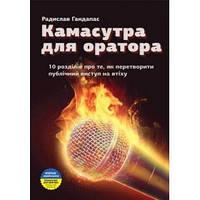 Книга Камасутра для оратора. Автор - Радислав Гандапас (Моноліт)
