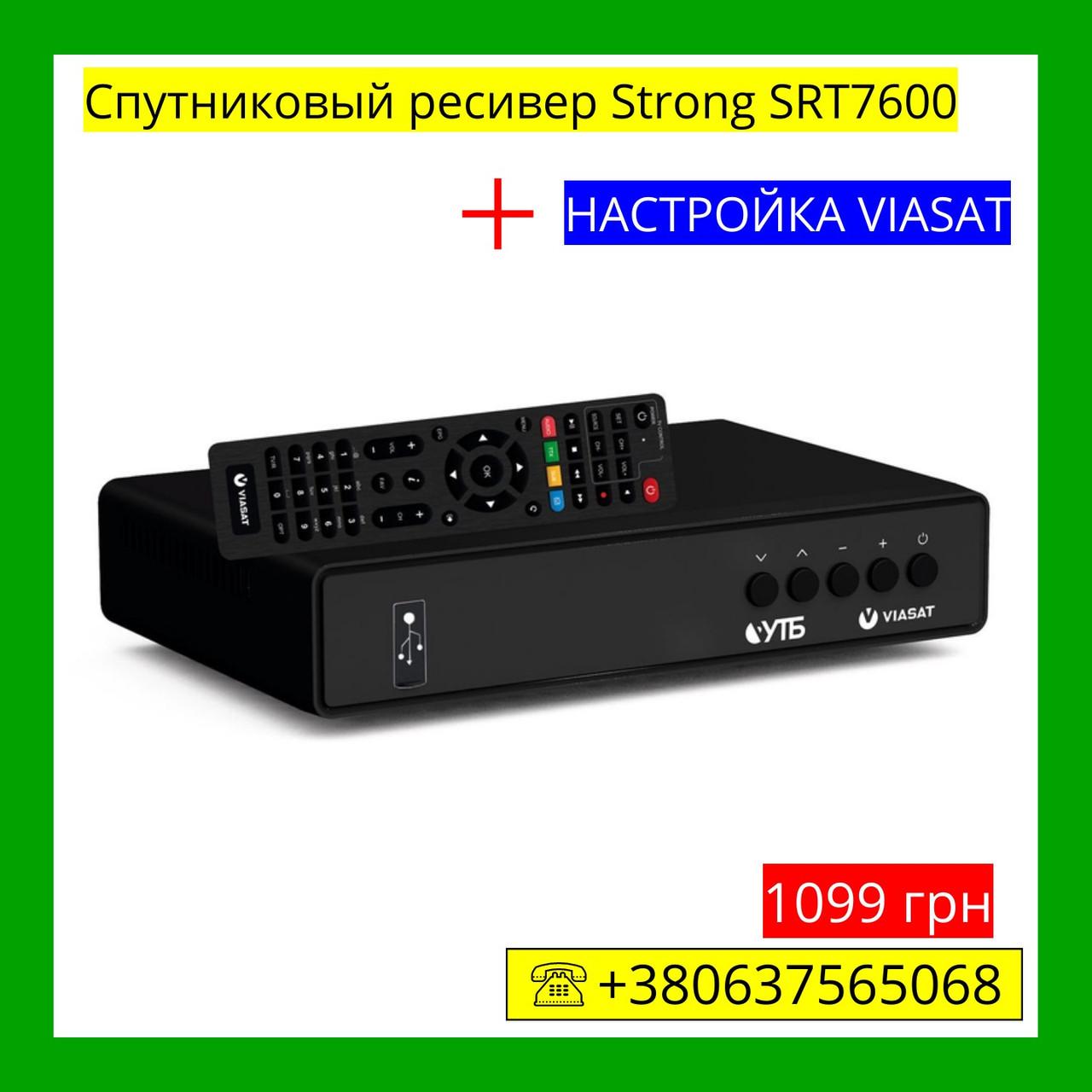 УТБ Strong SRT 7600 + Настройка VIASAT (Спутниковый ресивер)