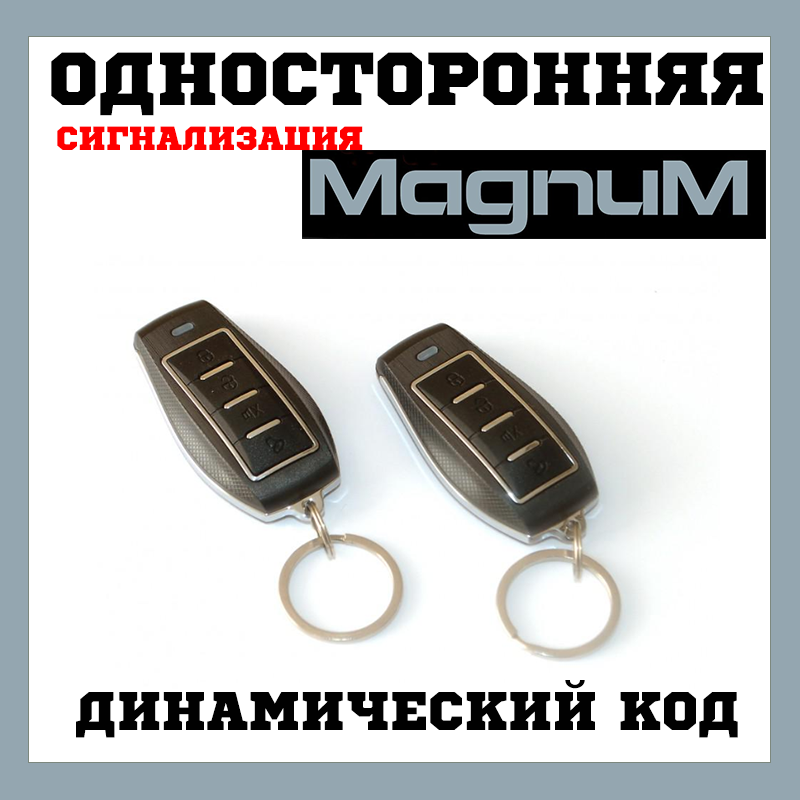 Автосигнализация Magnum M25 без сирены