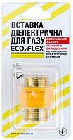 Диэлектрическая муфта д / газа 3/4 Eco Flex