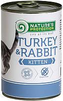 Natures Protection (Нейчер Протекшн) Kitten Turkey & Rabbit влажный корм для котят с индейкой и кроликом 400 г