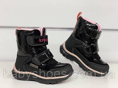 Детские зимние ботинки для девочки Krokky (Словения) чёрные мембрана р.25, мод.81108