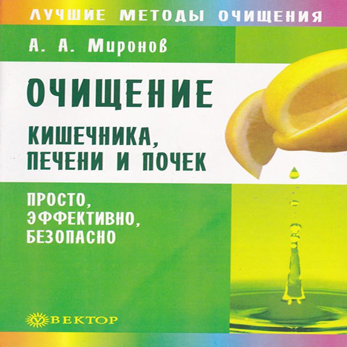 Очищение кишечника, печени и почек. Просто, эффективно, безопасно