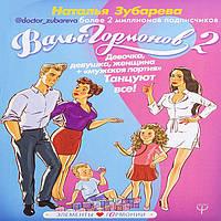 Вальс гормонов 2. Девочка, девушка, женщина + «мужская партия». Танцуют все! (газетная версия)