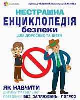 Книга Нестрашна енциклопедія безпеки для дорослих та дітей