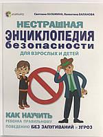 Книга Нестрашная энциклопедия безопасности для взрослых и детей