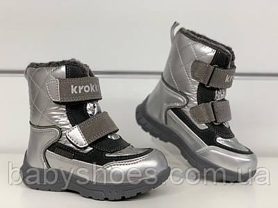 Детские зимние ботинки для девочки Krokky (Словения) серебро мембрана р.24-31, мод.81208