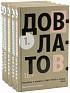 Довлатов Сергей. Пятитомник (комплект)