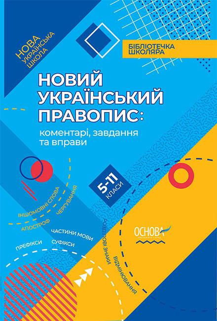 Книга НУШ Новий Український правопис: коментарі, завдання та вправи. 5–11-й класи