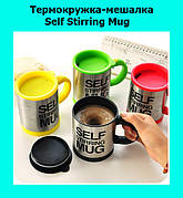 Термокружка-мешалка Self Stirring Mug