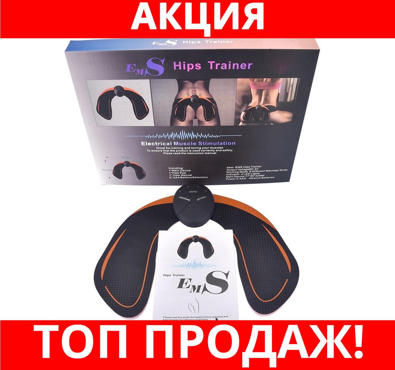 Массажер миостимулятор для ягодиц EMS Hips Trainer!Хит цена