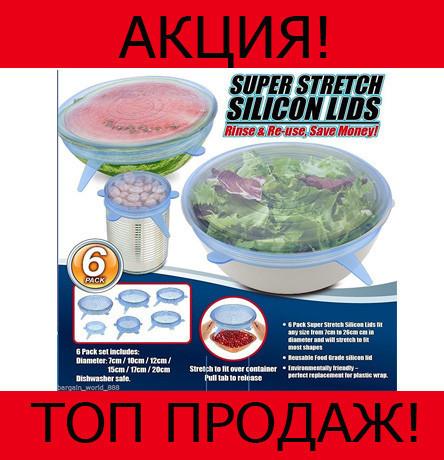 Силиконовые крышки круглые Super Stretch Silicone Lids!Хит цена