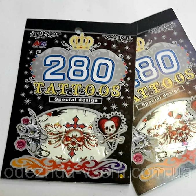 Книжка з татуюваннями 280 різноманітних татуювань