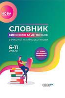Книга Словник синонімів та антонімів сучасної української мови. 5 11-ті класи