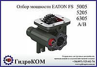 Коробка отбора мощности Eaton-Fuller FS Iveco, Ford, Dodge, Chevrolet (боковая)