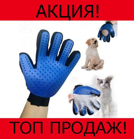Перчатка для вычесывания шерсти True Touch!Хит цена