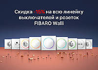 Скидка на выключатели и розетки FIBARO Walli