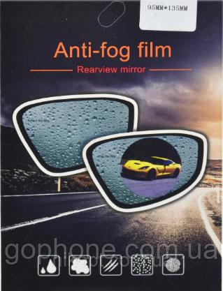 Гидрофобная пленка Антидождь для зеркал заднего вида