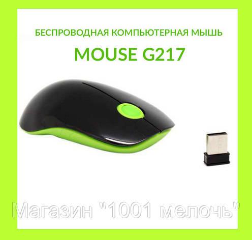 Беспроводная компьютерная мышь MOUSE G217, фото 2