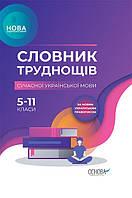 Книга Словник труднощів сучасної української мови