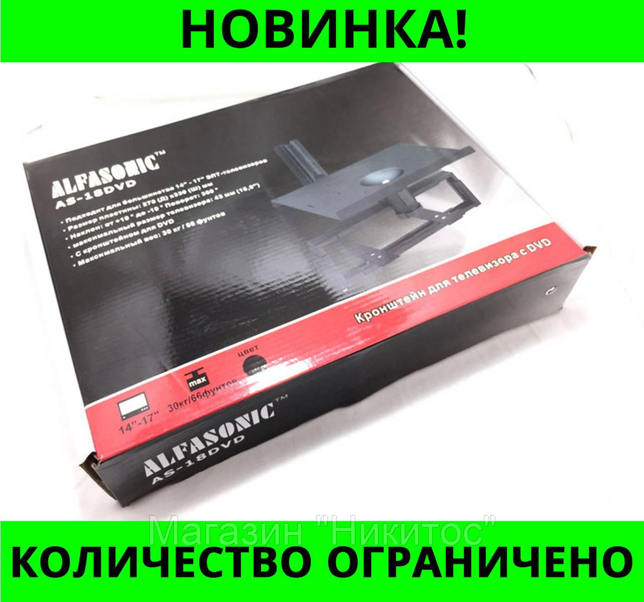 КРОНШТЕЙНЫ ALFASONIC AS 18-DVD!Розница и Опт