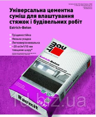 Цементна суміш Baumit Estrich-Beton для влаштування стяжок і будівельних робіт.