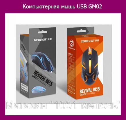Компьютерная мышь USB GM02