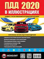 ПДД 2020 иллюстрированный учебник
