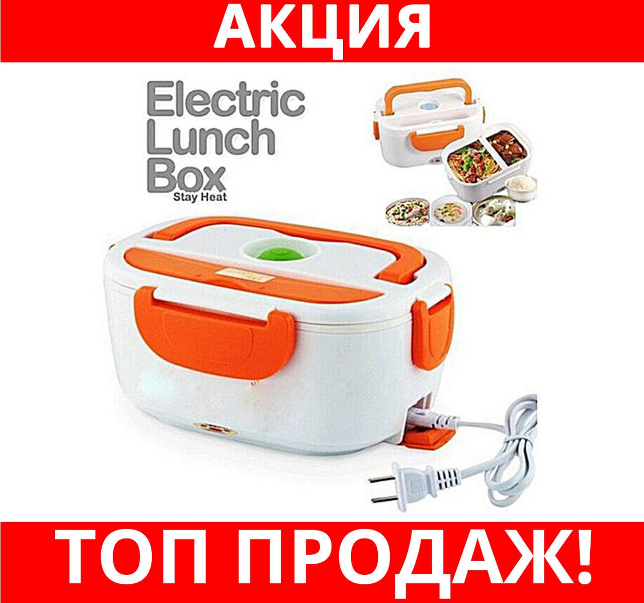 Ланч бокс с подогревом Electric Lunch Box!Хит цена