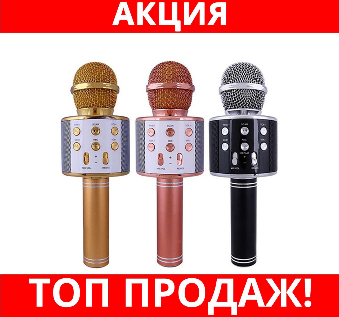 Беспроводной Bluetooth микрофон для караоке WS858!Хит цена