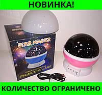 Ночник-проектор звездного неба Star Master Dream Rotating Projection Lamp!Розница и Опт