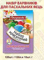 Пищевой краситель для яиц ( 5 шт в таблетках) краска для яиц