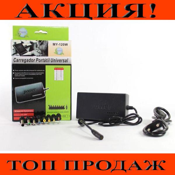 Адаптер универсальный для laptop 120W!Хит цена