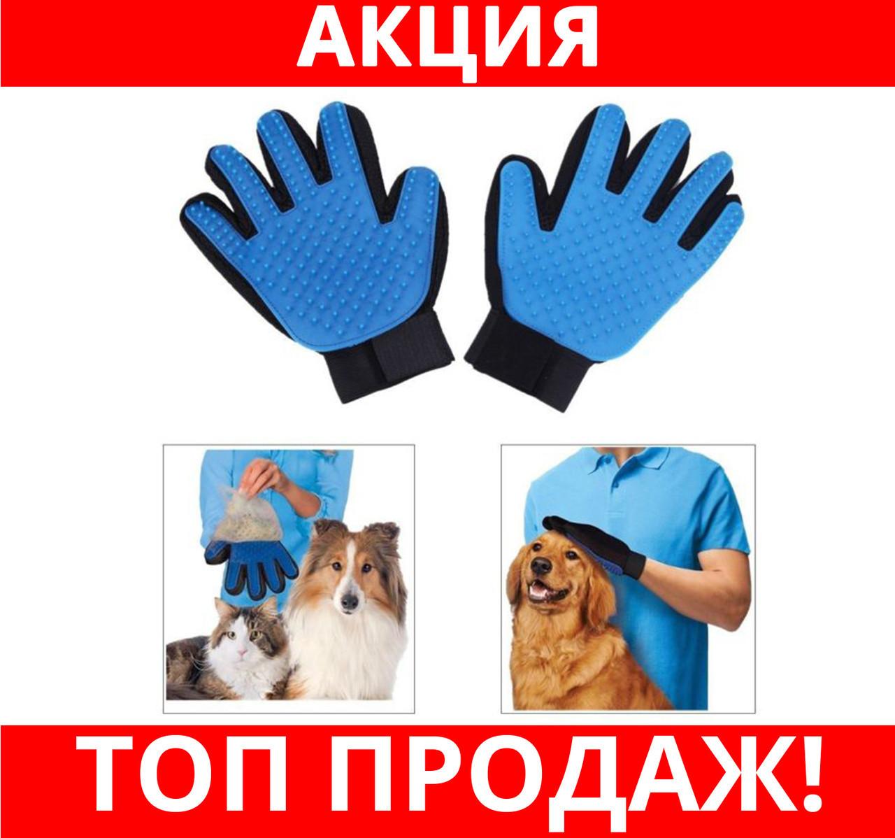 Щетка перчатка для вычесывания шерсти домашних животных True Touch!Хит цена