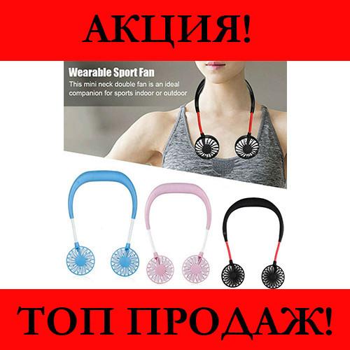 Вентилятор на шею Sport Fan!Хит цена