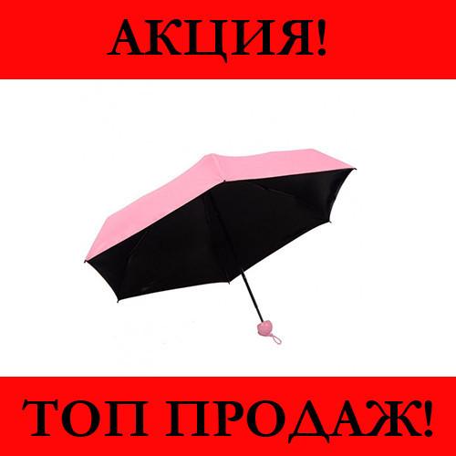 Мини зонтик в футляре Розовый!Хит цена