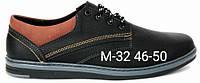 Markо туфли большого размера! Кожаные! Батальная обувь марко для мужчин 46, 47, 48, 49, 50