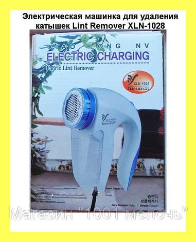 Электрическая машинка для удаления катышек Lint Remover XLN-1028, фото 2