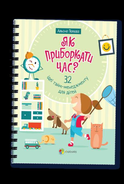 Книга для батьків Як приборкати годину?