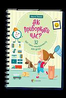 Книга для батьків Як приборкати годину?, фото 1