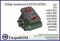 Коробка отбора мощности Eaton-Hema Ford, BMC (боковая)