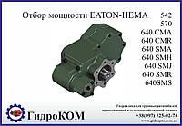 Коробка отбора мощности Eaton-Hema Ford, BMC (сзади)