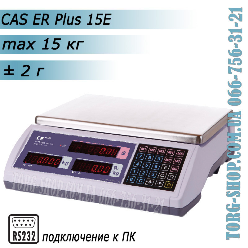 Торгові ваги CAS ER Plus 6E RS