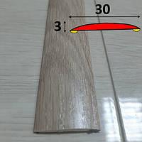 Порог напольный ПВХ  шириной 30 мм на самоклеющейся основе 1,8 м Дуб сафари