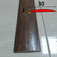 Порог напольный ПВХ  шириной 30 мм на самоклеющейся основе 1,8 м Орех миланский