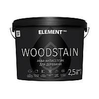 "Аква-антисептик для дерева WOODSTAIN ""ELEMENT PRO"" 2.5 л, Каштан"
