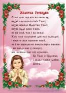 Плакат «Молитва Господня».