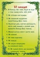 Плакат «10 заповідей».