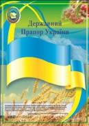 Плакат «Державний Прапор України» (Серія «ДСУ»).